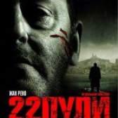 22 кулі: Безсмертний