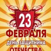 23 Лютого - день захисника вітчизни!