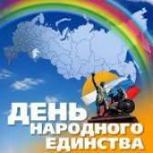 День народної єдності - 4 листопада