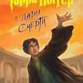 """Джоан к. Ролінг """"Гаррі Поттер і дари смерті"""""""