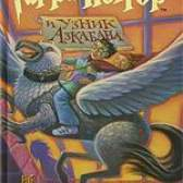 "Джоан к. Ролінг ""Гаррі Поттер і в'язень Азкабану"""