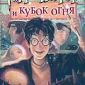 """Джоан Роулінг """"Гаррі Поттер і вогненний кубок"""""""