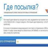 Як відстежити посилку через сайт пошти росії
