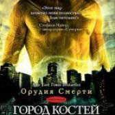 Касандра Клер «місто кісток»