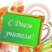 Красиві і зворушливі поздоровлення з днем вчителя у віршах і в прозі