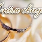 Найзворушливіші поздоровлення з одруженням у віршах і прозі