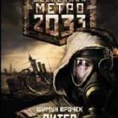 """Шимун Врочек """"метро 2033. Пітер"""""""