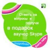 Skype і приватбанк роздають до 100000000 безкоштовних хвилин для телефонних дзвінків