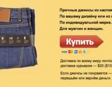 Гетвеар - сервіс, в якому кожен може зшити джинси за своїми дизайну і міркою