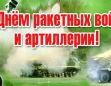 Привітання з днем ракетних військ у віршах і прозі