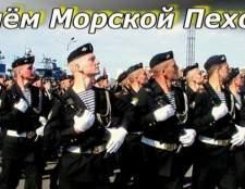 Найзворушливіші і щиросердечні вітання з днем морської піхоти