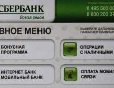 Дізнаємося рахунок на мапі ощадбанку через інтернет